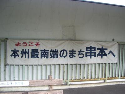 Kushimoto3