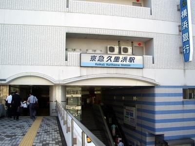 Kurihama3
