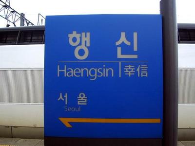 Haengsin_3