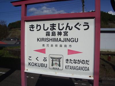 Kirishimajingu3